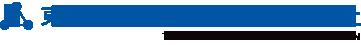 東洋エンジニアリング株式会社|産業用機械制御の設計・製作|群馬県前橋市